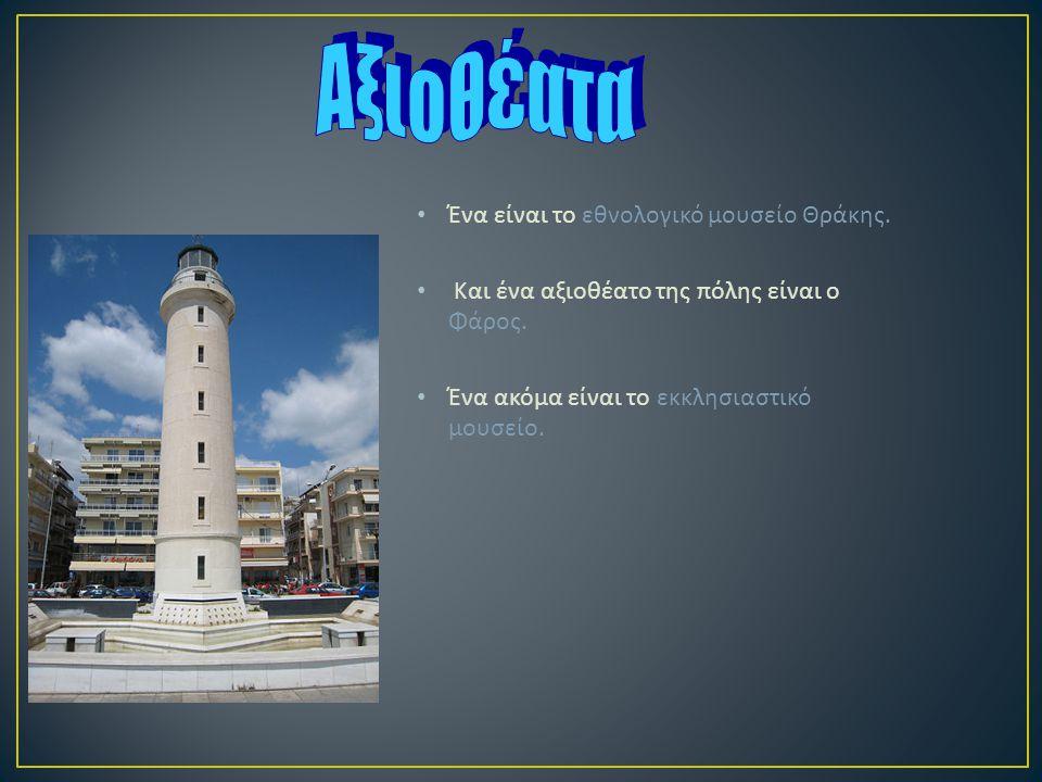 Αξιοθέατα Ένα είναι το εθνολογικό μουσείο Θράκης.