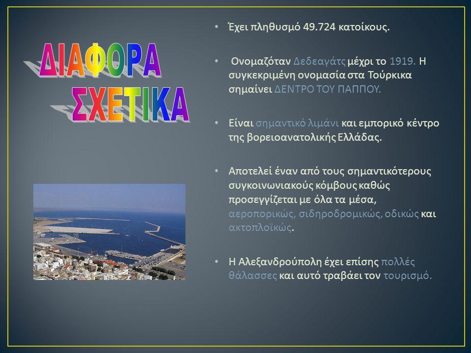 ΔΙΑΦΟΡΑ ΣΧΕΤΙΚΑ Έχει πληθυσμό 49.724 κατοίκους.