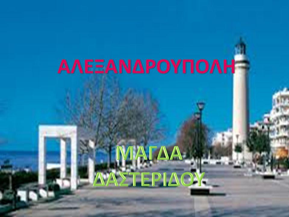 ΑΛΕΞΑΝΔΡΟΥΠΟΛΗ ΜΑΓΔΑ ΔΑΣΤΕΡΙΔΟΥ