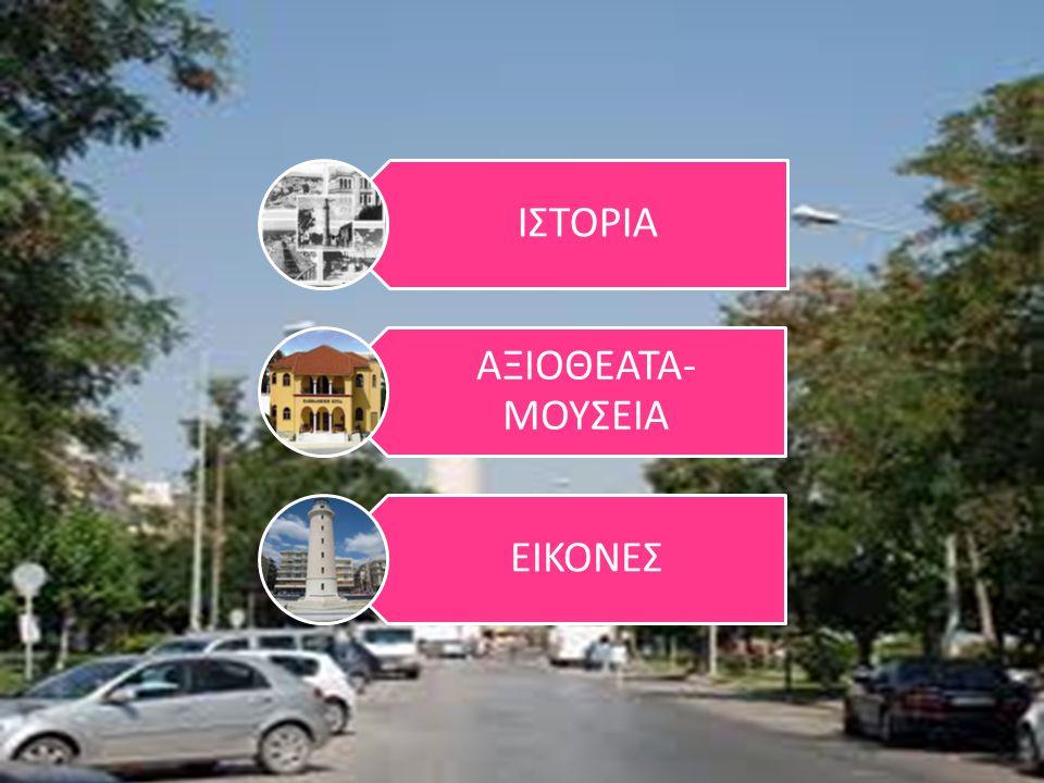ΙΣΤΟΡΙΑ ΑΞΙΟΘΕΑΤΑ-ΜΟΥΣΕΙΑ ΕΙΚΟΝΕΣ