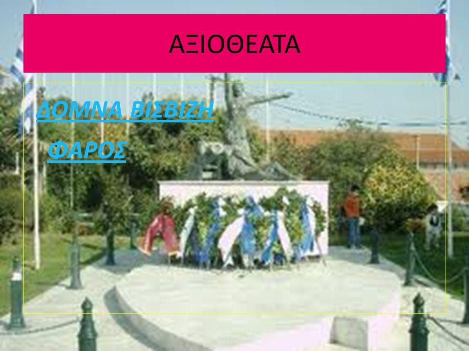 ΑΞΙΟΘΕΑΤΑ ΔΟΜΝΑ ΒΙΣΒΙΖΗ ΦΑΡΟΣ