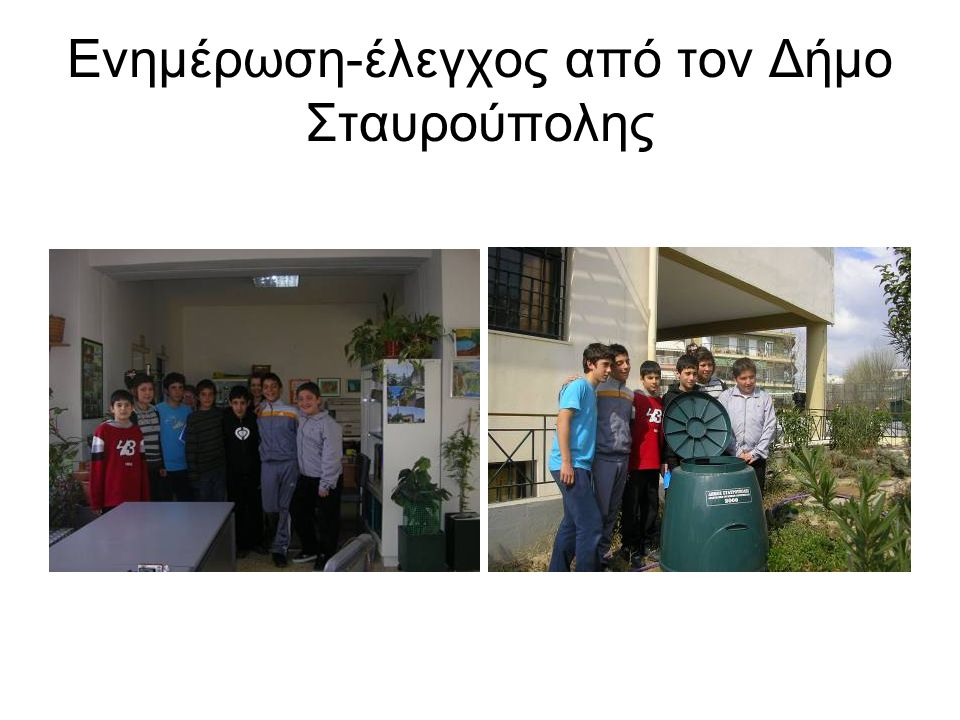 Ενημέρωση-έλεγχος από τον Δήμο Σταυρούπολης