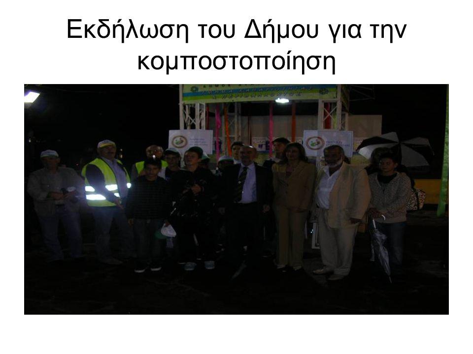 Εκδήλωση του Δήμου για την κομποστοποίηση