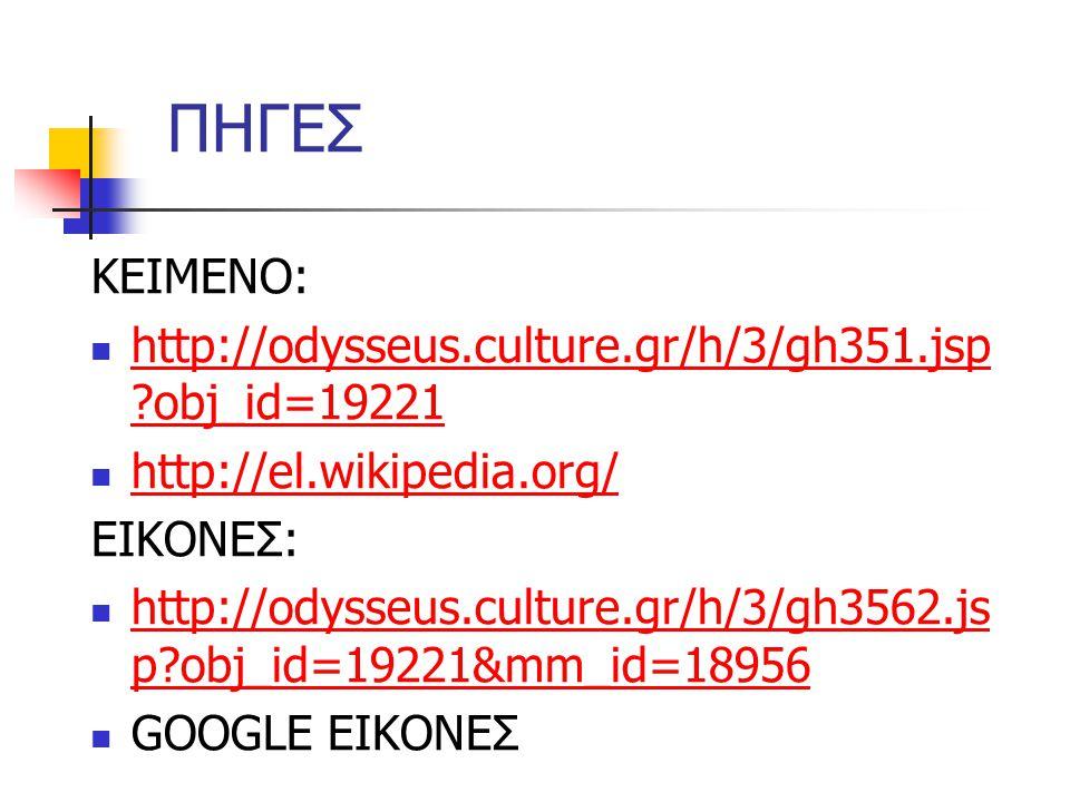 ΠΗΓΕΣ ΚΕΙΜΕΝΟ: http://odysseus.culture.gr/h/3/gh351.jsp obj_id=19221