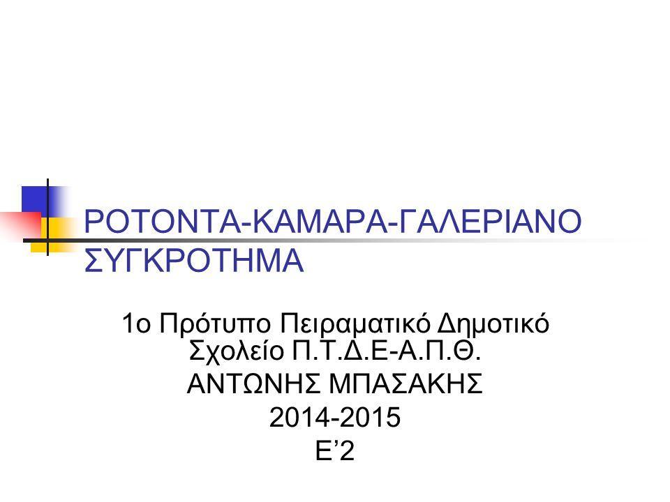 ΡΟΤΟΝΤΑ-ΚΑΜΑΡΑ-ΓΑΛΕΡΙΑΝΟ ΣΥΓΚΡΟΤΗΜΑ
