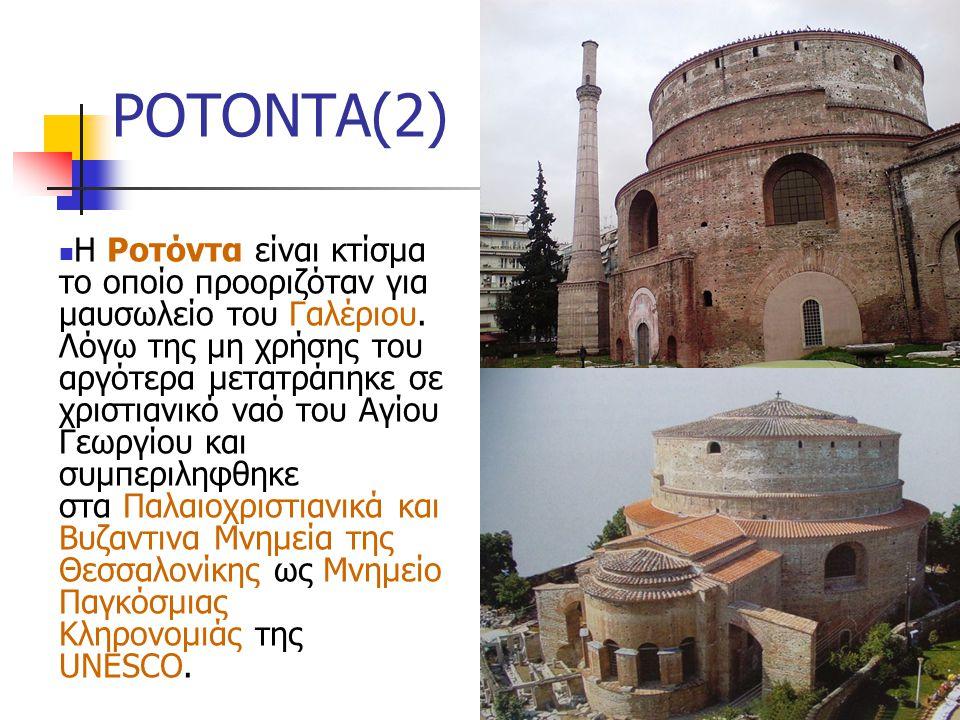 ΡΟΤΟΝΤΑ(2)