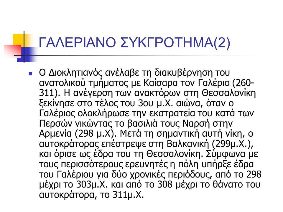 ΓΑΛΕΡΙΑΝΟ ΣΥΚΓΡΟΤΗΜΑ(2)