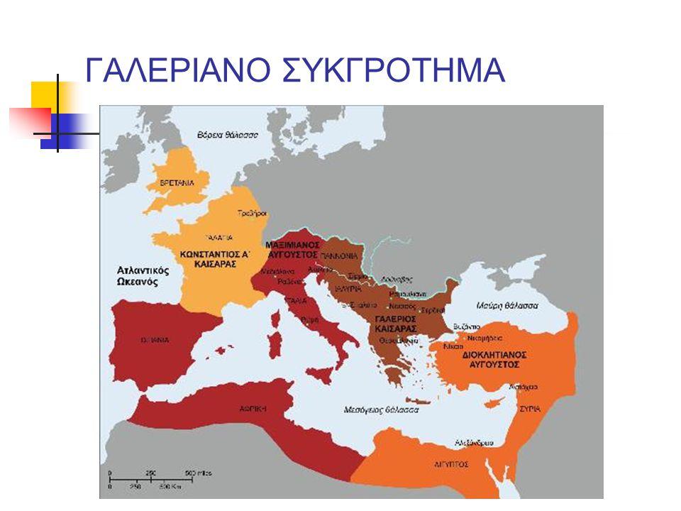 ΓΑΛΕΡΙΑΝΟ ΣΥΚΓΡΟΤΗΜΑ