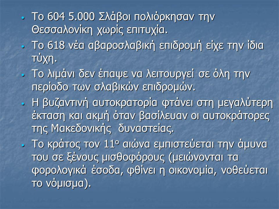 Το 604 5.000 Σλάβοι πολιόρκησαν την Θεσσαλονίκη χωρίς επιτυχία.