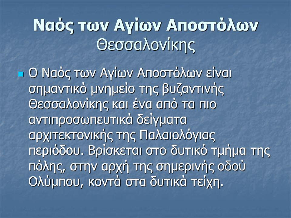 Ναός των Αγίων Αποστόλων Θεσσαλονίκης
