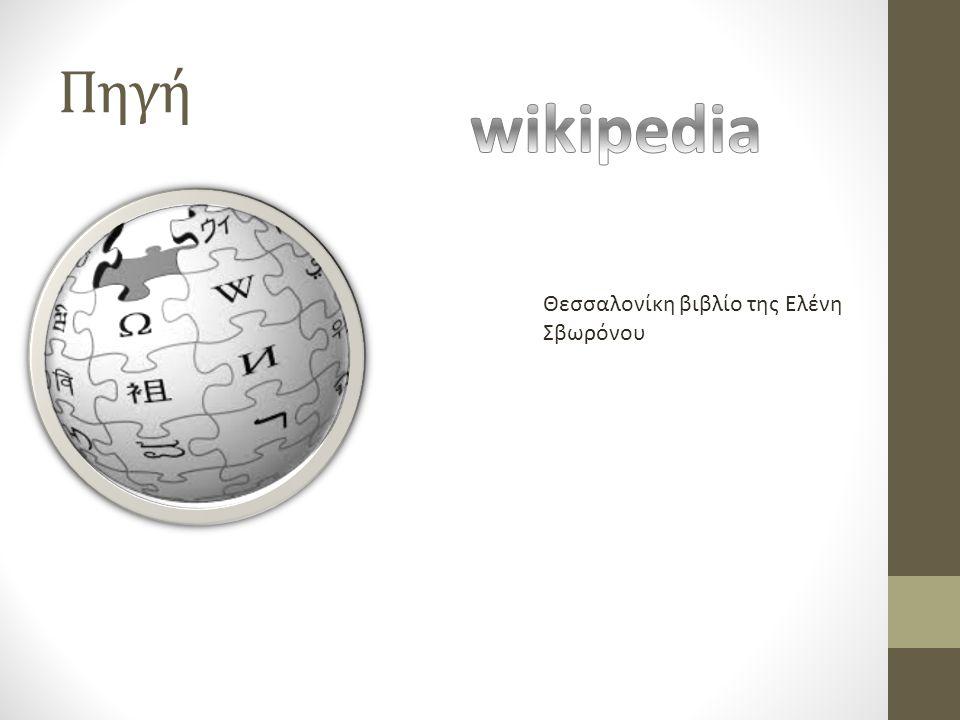 Πηγή wikipedia Θεσσαλονίκη βιβλίο της Ελένη Σβωρόνου