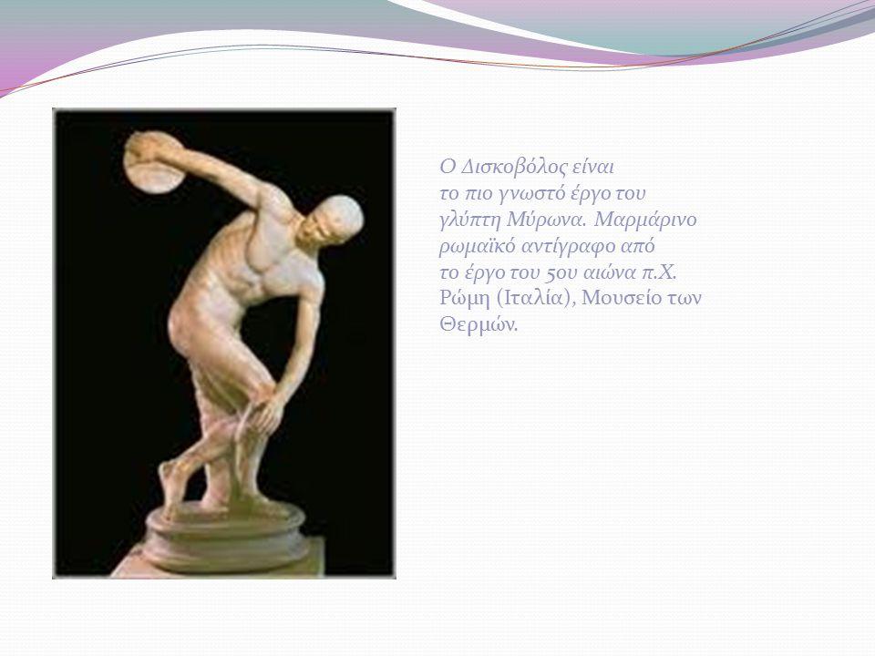 Ο Δισκοβόλος είναι το πιο γνωστό έργο του. γλύπτη Μύρωνα. Μαρμάρινο. ρωμαϊκό αντίγραφο από. το έργο του 5ου αιώνα π.Χ.