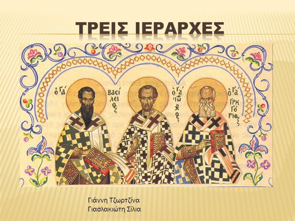 Τρεισ ιεραρχεσ Γιάννη Τζωρτζίνα Γιασλακιώτη Σίλια