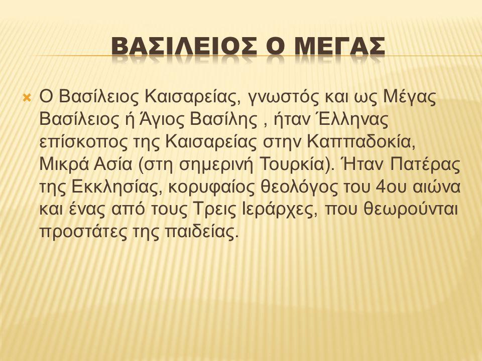 Βασιλειοσ ο Μεγασ