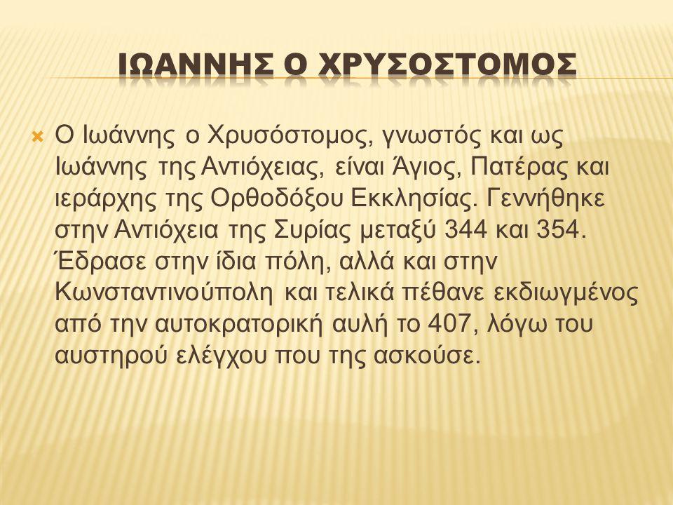 Ιωαννησ ο Χρυσοστομοσ