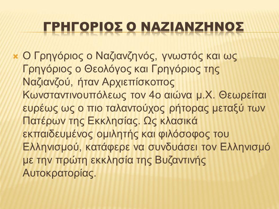 Γρηγοριοσ ο Ναζιανζηνοσ