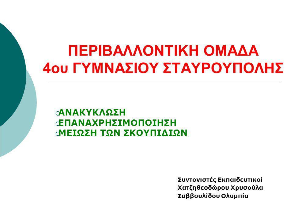 ΠΕΡΙΒΑΛΛΟΝΤΙΚΗ ΟΜΑΔΑ 4ου ΓΥΜΝΑΣΙΟΥ ΣΤΑΥΡΟΥΠΟΛΗΣ