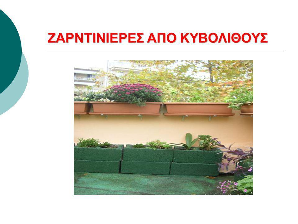 ΖΑΡΝΤΙΝΙΕΡΕΣ ΑΠΟ ΚΥΒΟΛΙΘΟΥΣ