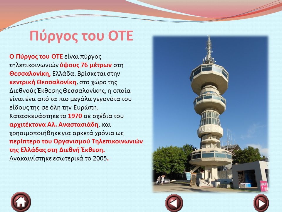 Πύργος του ΟΤΕ