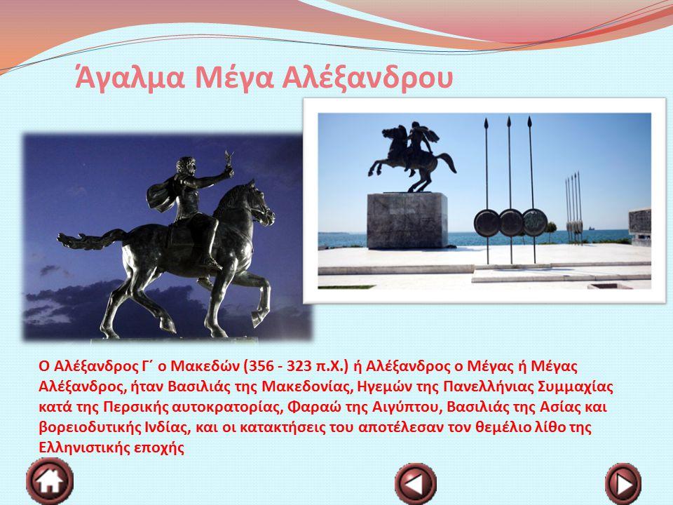 Άγαλμα Μέγα Αλέξανδρου