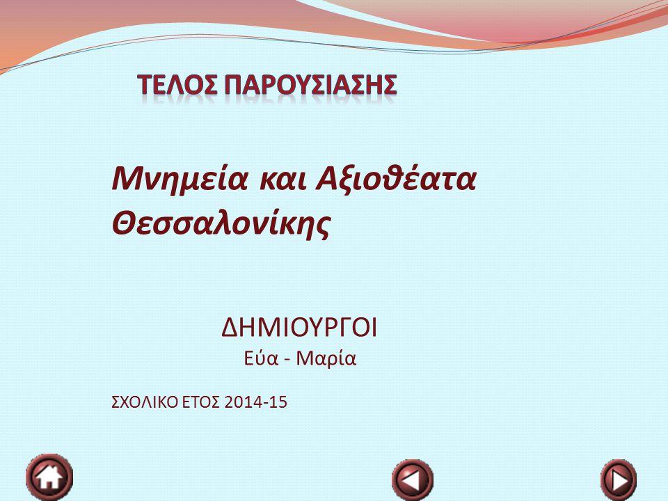 Μνημεία και Αξιοθέατα Θεσσαλονίκης