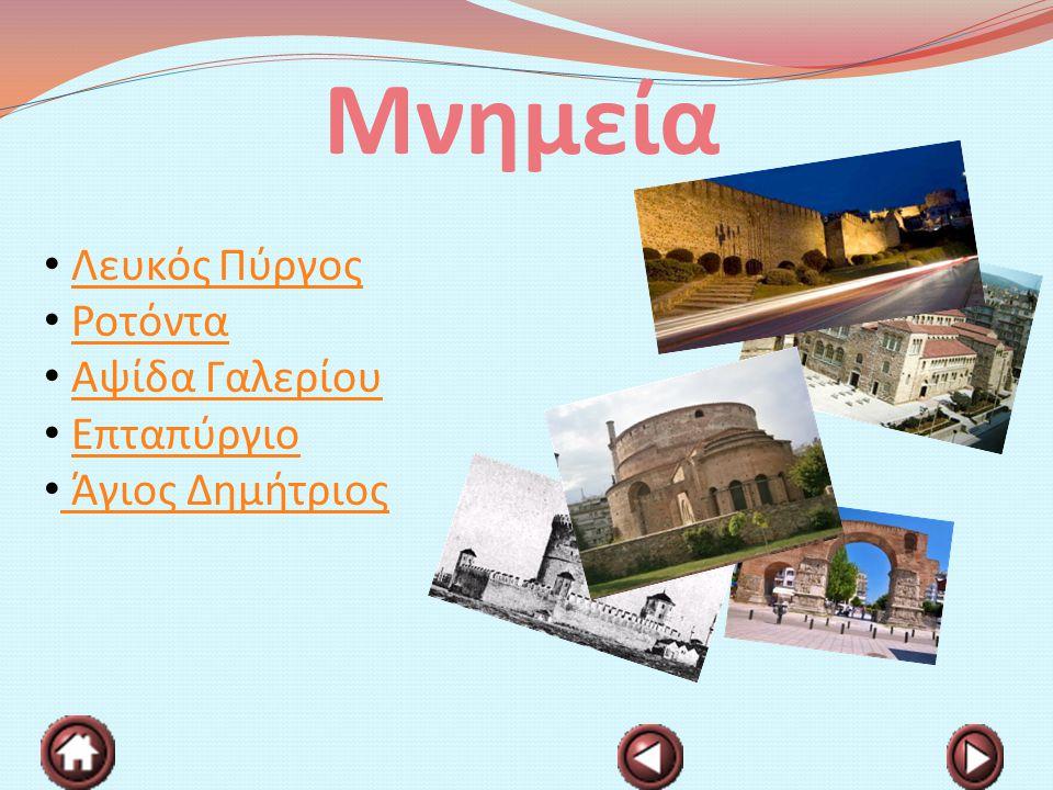 Μνημεία Λευκός Πύργος Ροτόντα Αψίδα Γαλερίου Επταπύργιο