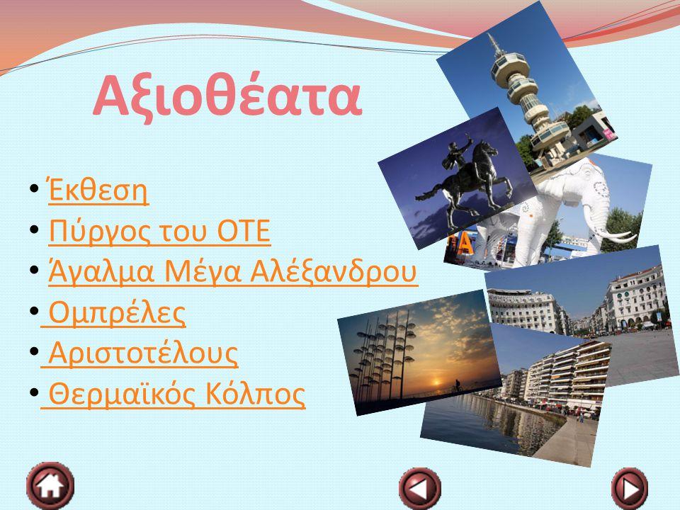 Αξιοθέατα Έκθεση Πύργος του ΟΤΕ Άγαλμα Μέγα Αλέξανδρου Ομπρέλες