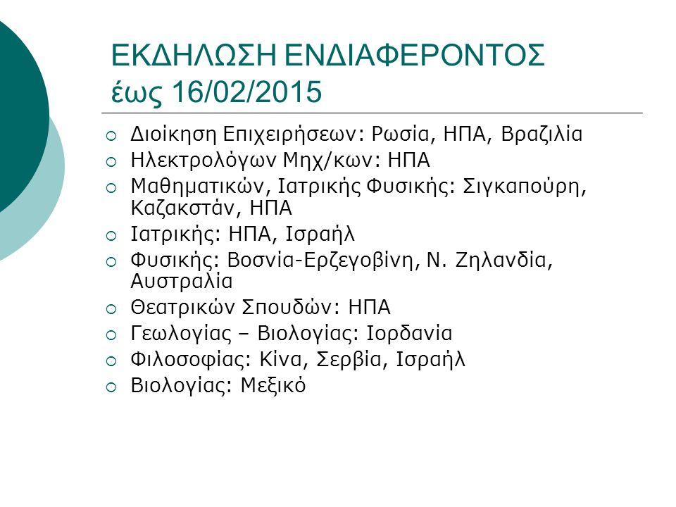ΕΚΔΗΛΩΣΗ ΕΝΔΙΑΦΕΡΟΝΤΟΣ έως 16/02/2015