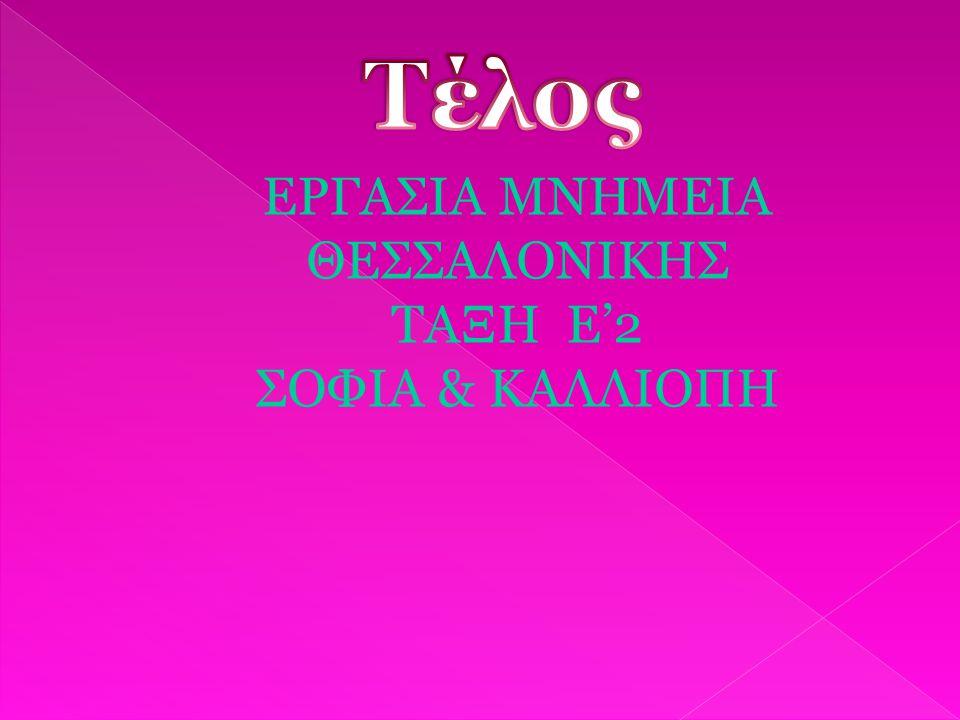 ΕΡΓΑΣΙΑ ΜΝΗΜΕΙΑ ΘΕΣΣΑΛΟΝΙΚΗΣ ΤΑΞΗ Ε'2