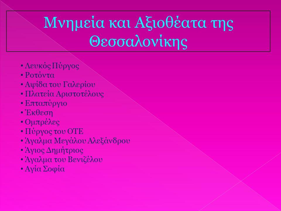 Μνημεία και Αξιοθέατα της Θεσσαλονίκης