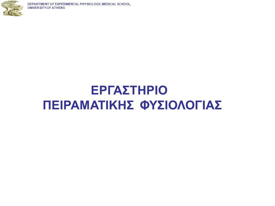 ΠΕΙΡΑΜΑΤΙΚΗΣ ΦΥΣΙΟΛΟΓΙΑΣ