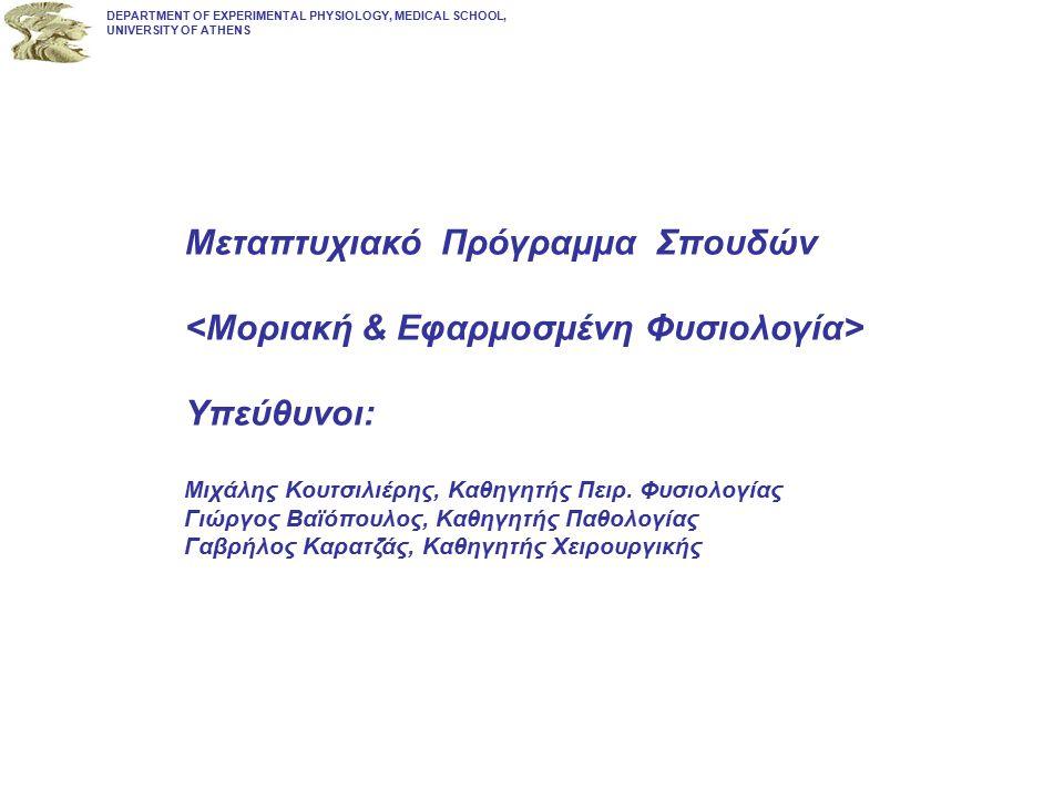 Μεταπτυχιακό Πρόγραμμα Σπουδών