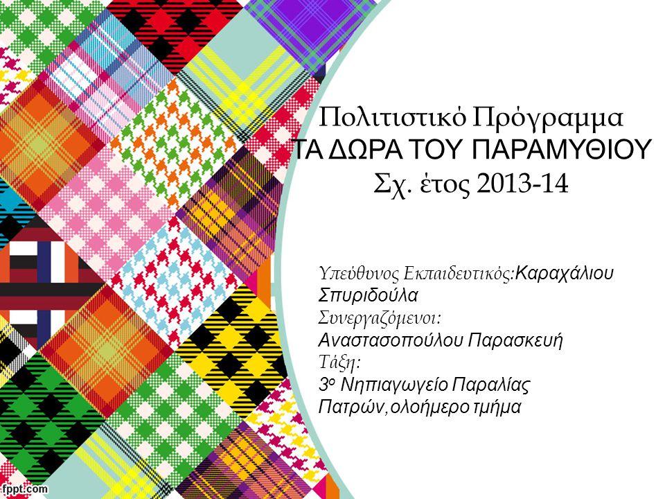 Πολιτιστικό Πρόγραμμα ΤΑ ΔΩΡΑ ΤΟΥ ΠΑΡΑΜΥΘΙΟΥ Σχ. έτος 2013-14