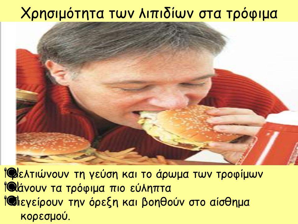 Χρησιμότητα των λιπιδίων στα τρόφιμα