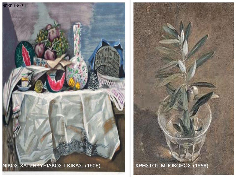ΝΙΚΟΣ ΧΑΤΖΗΚΥΡΙΑΚΟΣ ΓΚΙΚΑΣ (1906) ΧΡΗΣΤΟΣ ΜΠΟΚΟΡΟΣ (1956)