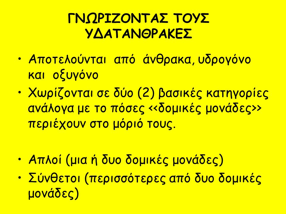ΓΝΩΡΙΖΟΝΤΑΣ ΤΟΥΣ ΥΔΑΤΑΝΘΡΑΚΕΣ