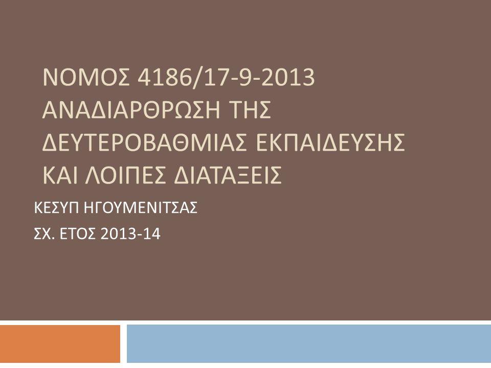 ΚΕΣΥΠ ΗΓΟΥΜΕΝΙΤΣΑΣ ΣΧ. ΕΤΟΣ 2013-14