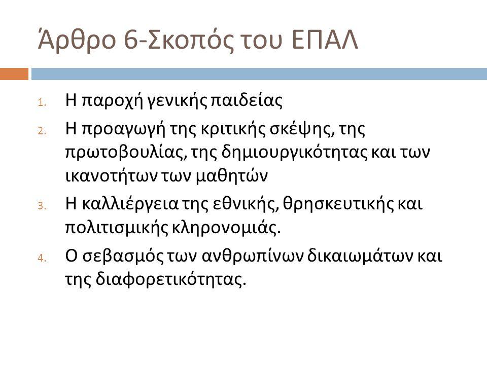 Άρθρο 6-Σκοπός του ΕΠΑΛ Η παροχή γενικής παιδείας