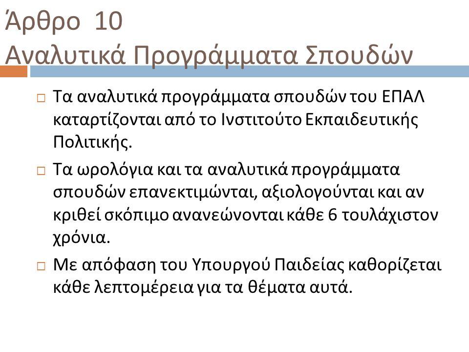 Άρθρο 10 Αναλυτικά Προγράμματα Σπουδών