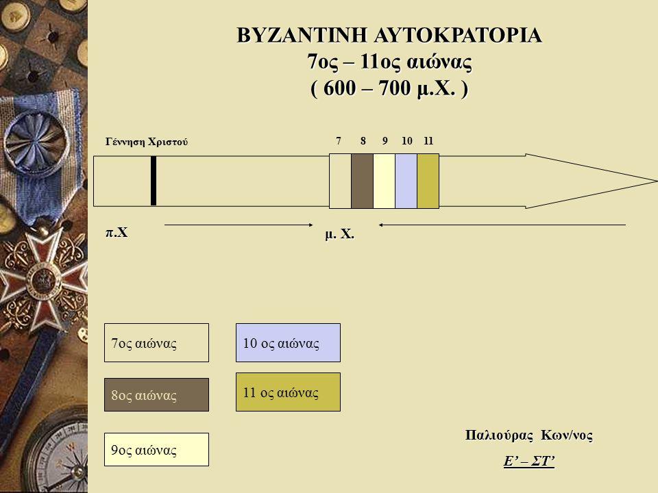ΒΥΖΑΝΤΙΝΗ ΑΥΤΟΚΡΑΤΟΡΙΑ