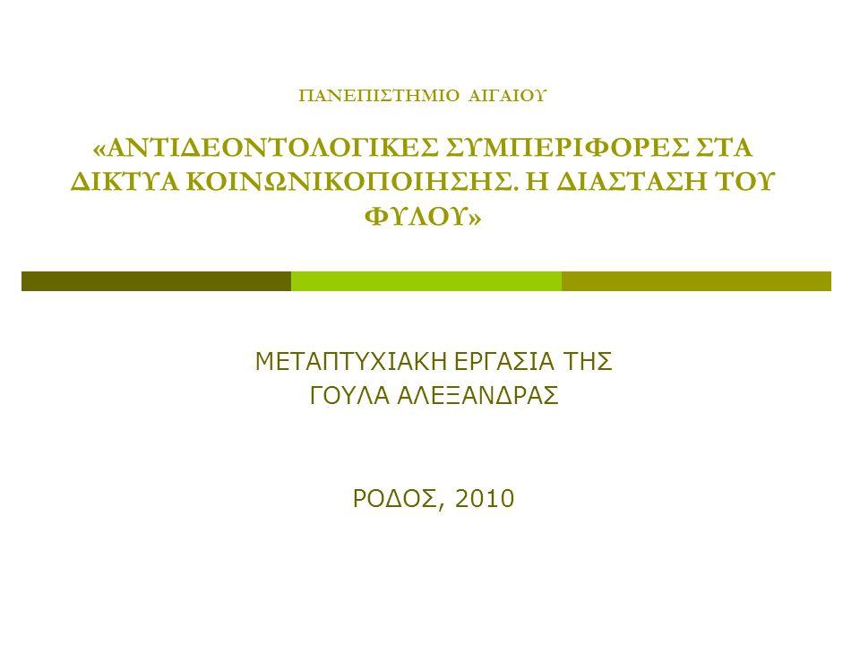 ΜΕΤΑΠΤΥΧΙΑΚΗ ΕΡΓΑΣΙΑ ΤΗΣ ΓΟΥΛΑ ΑΛΕΞΑΝΔΡΑΣ ΡΟΔΟΣ, 2010