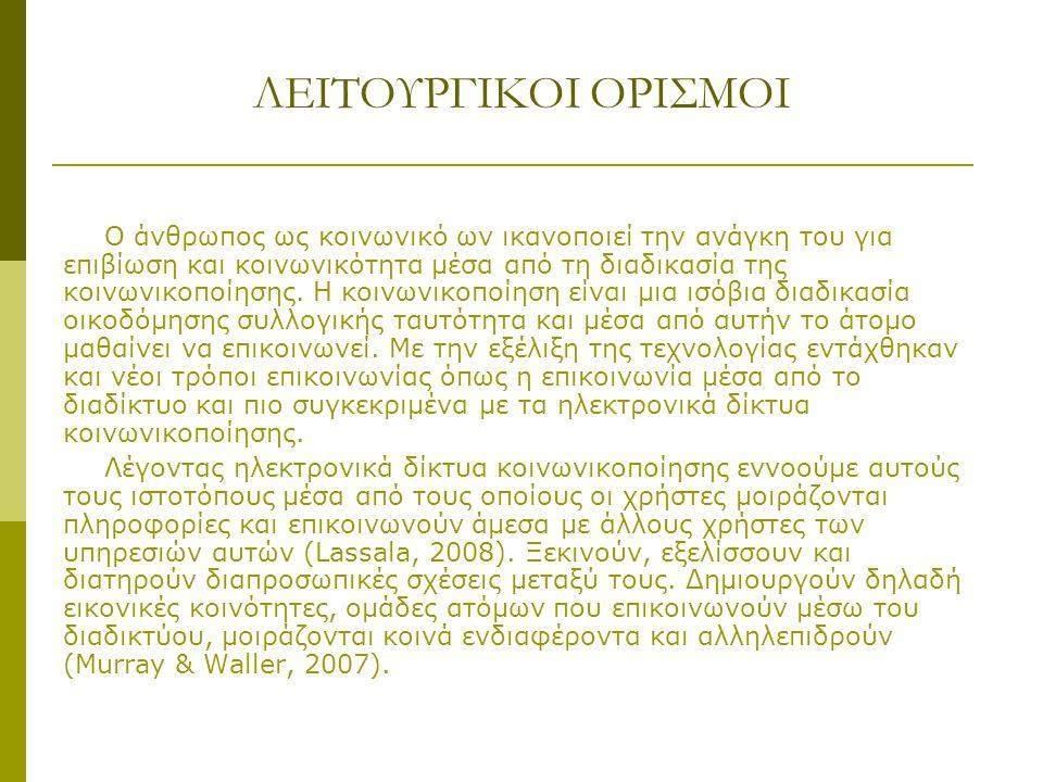 ΛΕΙΤΟΥΡΓΙΚΟΙ ΟΡΙΣΜΟΙ