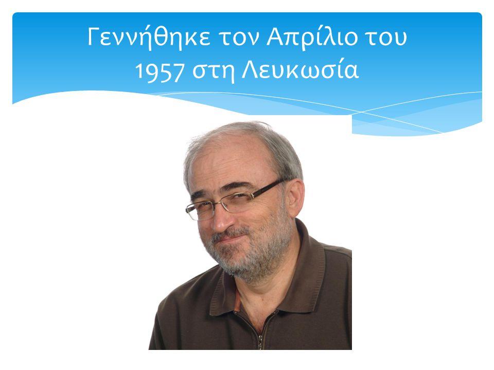 Γεννήθηκε τον Απρίλιο του 1957 στη Λευκωσία