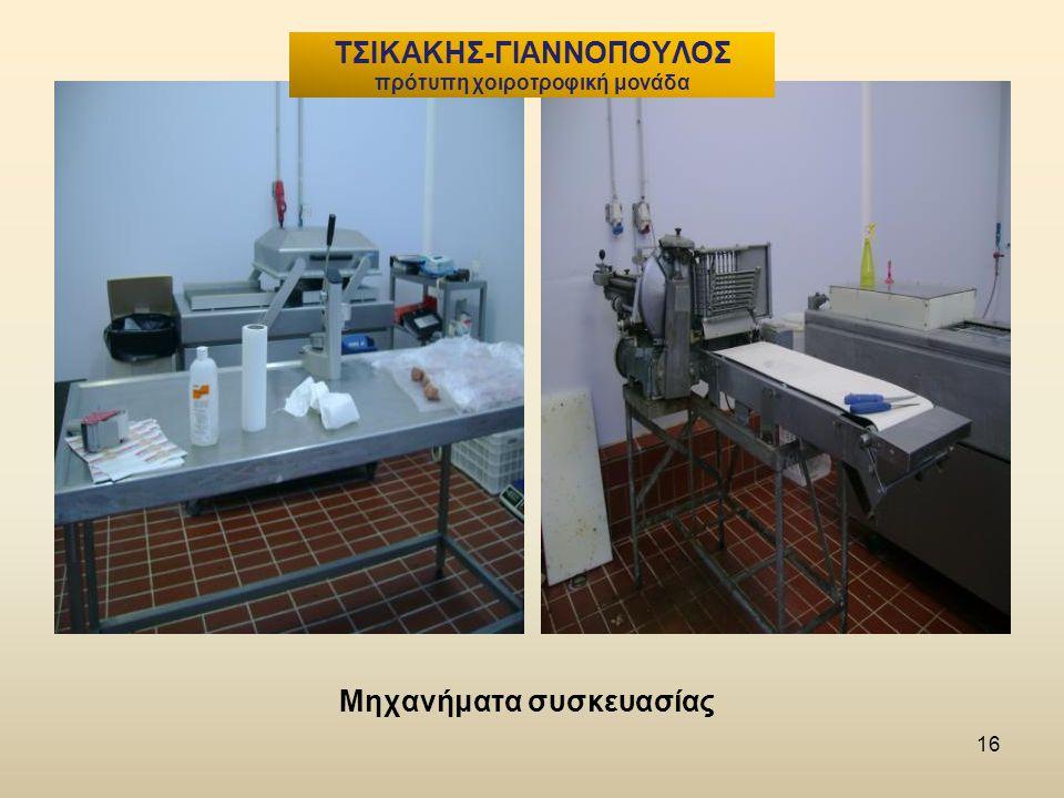 Μηχανήματα συσκευασίας