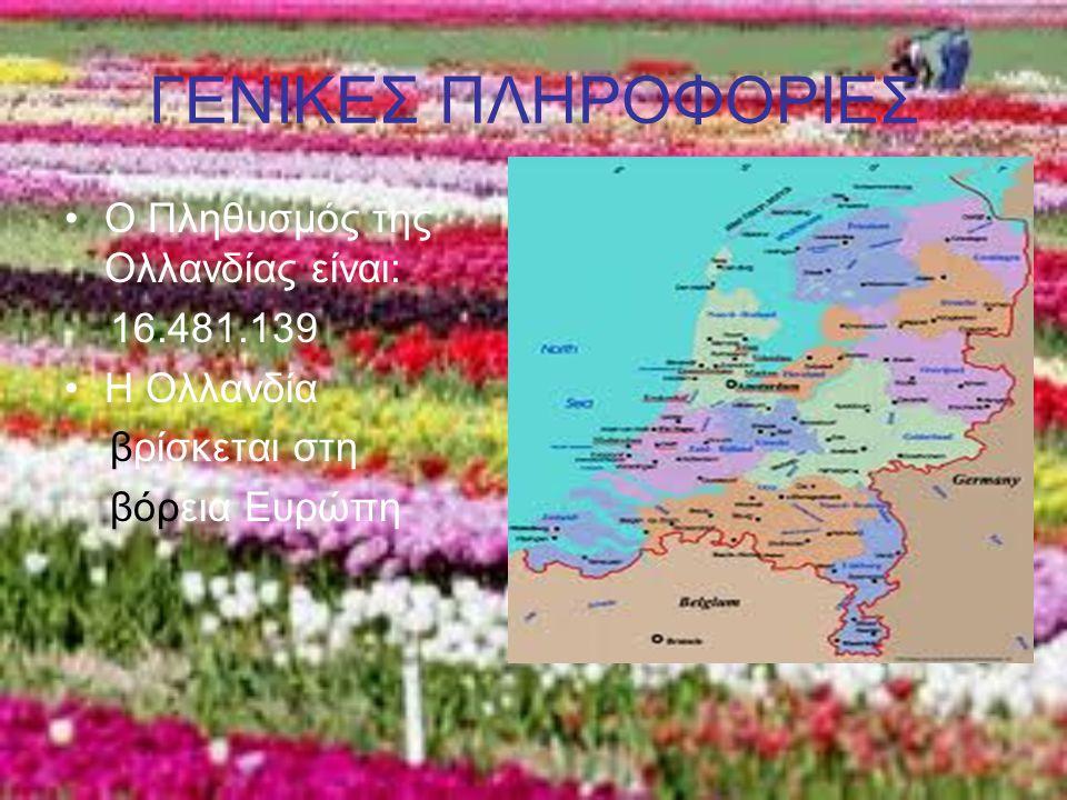 ΓΕΝΙΚΕΣ ΠΛΗΡΟΦΟΡΙΕΣ Ο Πληθυσμός της Ολλανδίας είναι: 16.481.139