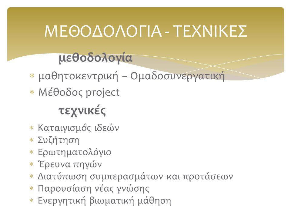 ΜΕΘΟΔΟΛΟΓΙΑ - ΤΕΧΝΙΚΕΣ