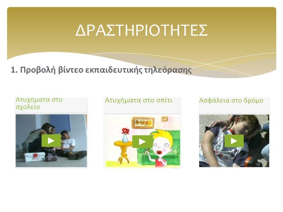 ΔΡΑΣΤΗΡΙΟΤΗΤΕΣ 1. Προβολή βίντεο εκπαιδευτικής τηλεόρασης