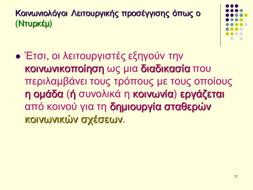 Κοινωνιολόγοι Λειτουργικής προσέγγισης όπως ο (Ντυρκέμ)