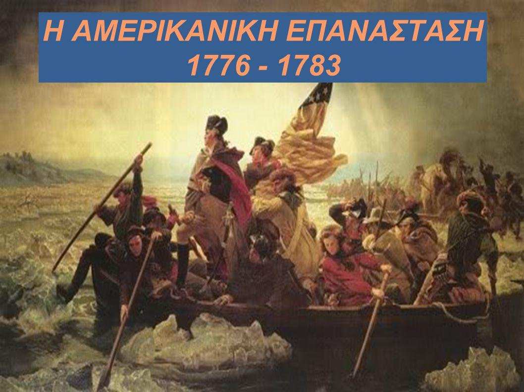 Η ΑΜΕΡΙΚΑΝΙΚΗ ΕΠΑΝΑΣΤΑΣΗ 1776 - 1783