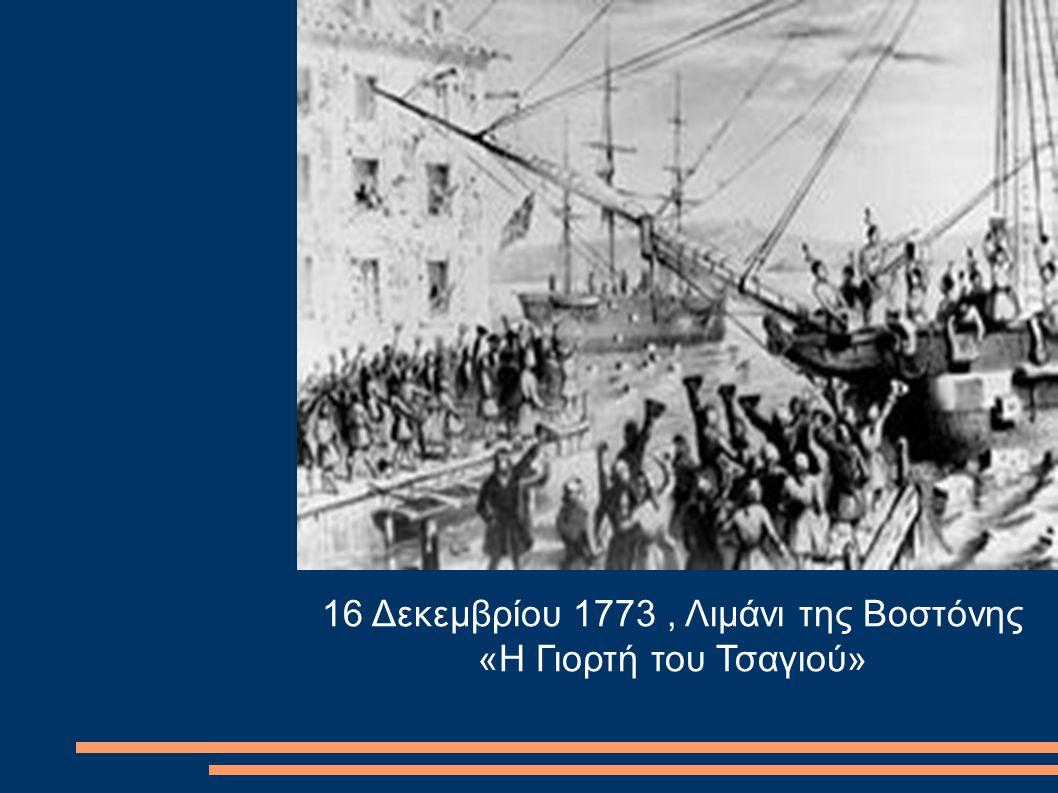 16 Δεκεμβρίου 1773 , Λιμάνι της Βοστόνης
